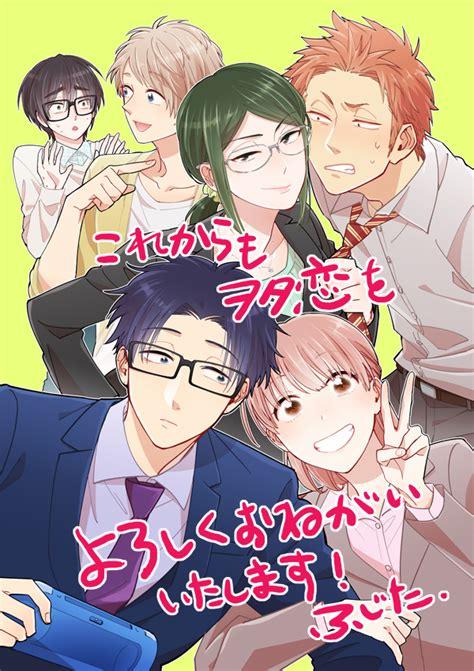 ni wa wa wotaku ni koi wa muzukashii love is hard for an otaku