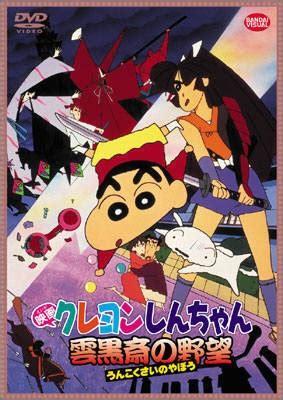 Kaos Shinchan 03 crayon shin chan 03 unkokusai no yabou episode 1 subbed free animerush