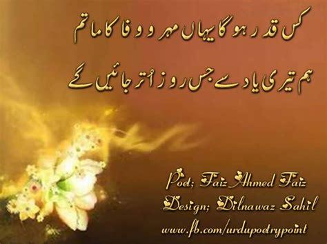 best shayari urdu barish shayari best shayari in urdu sad