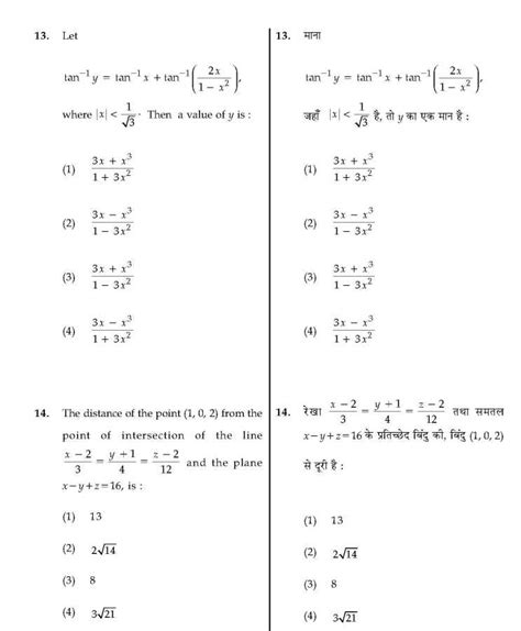 paper pattern of jee mains 2016 type of question in jee main 2018 2019 studychacha