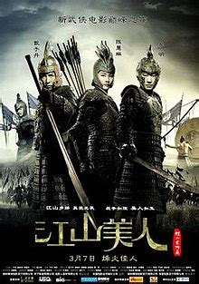 film china perang daydreamer an empress and the warriors