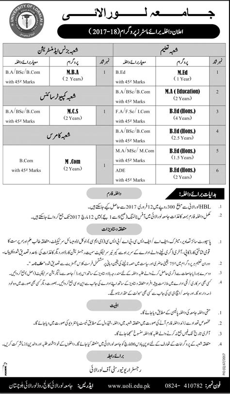 Due Date For Application For Mba by Of Loralai Masters Admissions 2018