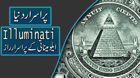 illuminati history channel illuminati documentary in urdu history persons