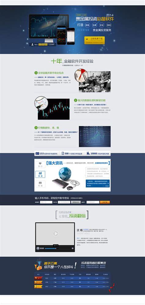 Financial Website Psd Template Web Design Free Psd Free Download Lending Website Template