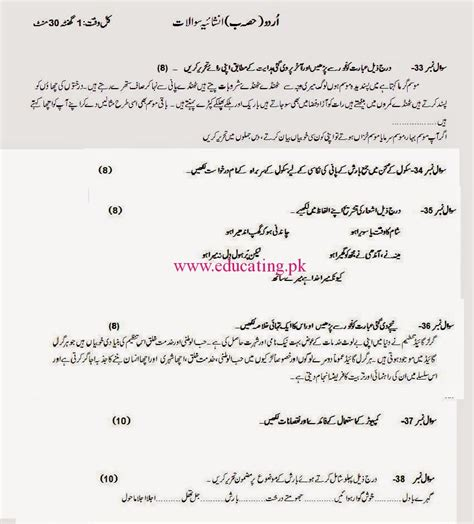 Essays For Class 8 by New Date Of 8th Class Math Paper 2014 8th Class Math Paper Leaked Out 8 Cancel In Punjab