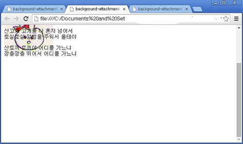 background attachment fixed html css background attachment 속성 배경이미지 고정 지구별 안내서