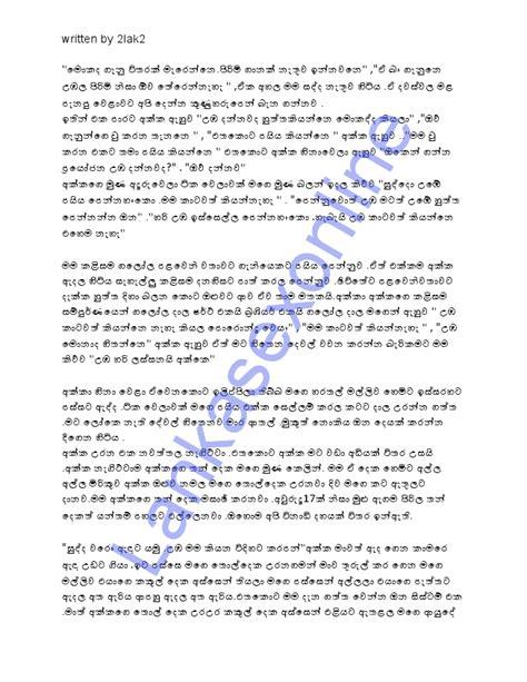 Narakama Naraka Sinhala Stories 17 Years Old Akkage Story Eka | pin narakama naraka sinhala stories 17 years old akkage