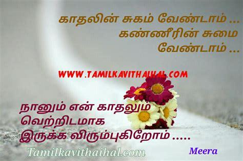painful love failure tamil kavithai kadhal sukam kanner sumai meera poem facebook status images