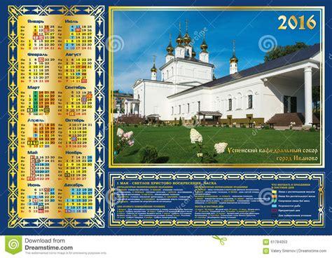 Calendrier Orthodoxe Orthodox Calendar For 2016 Stock Illustration Image