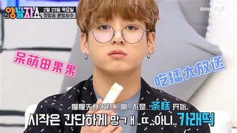 bts new yang nam show 妮子中字 bts 新两个男人 new yang nam show 田果果 吃播大放送 jungkook