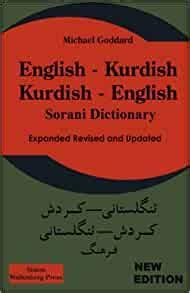 english kurdish kurdish english sorani dictionary