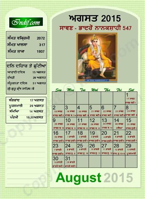 Calendar 2015 August India 2015 Calendar India Holidays Hindu Search Results