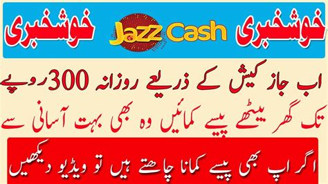 How To Make Money Online In Pakistan - how to earn money with jazz cash mobicash earn money