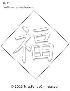 new year coloring page year of the monkey new year make a quot f 250 福 quot lucky word sign