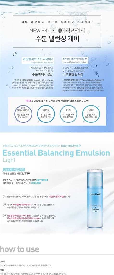 Laneige Balancing Emulsion Light laneige essential balancing emulsion light seoul next by