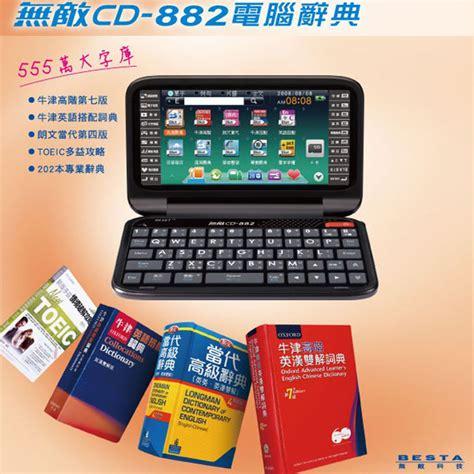 besta chinese dictionary express to worldwide besta cd 882 light english chinese