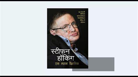 essay biography of stephen hawking स ट फन ह क ग stephen hawking life essay biography in