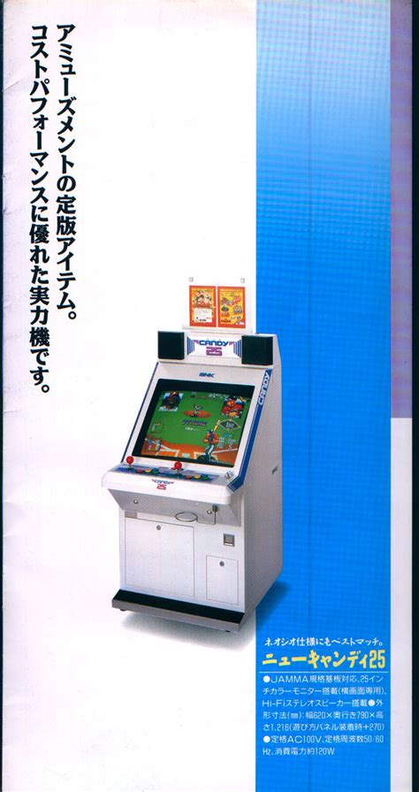 Mvs Cabinet by The Arcade Flyer Archive Flyers Neo Geo Mvs