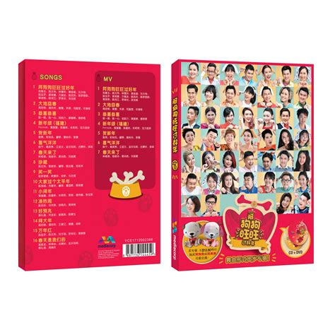new year song by mediacorp agogo 阿狗狗旺旺过好年 lny album 2018 cd dvd poh