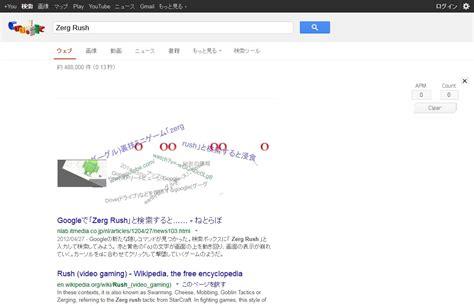google imagenes zerg rush 知ってても実用性ゼロのgoogle隠しコマンドコレクション 裏技集