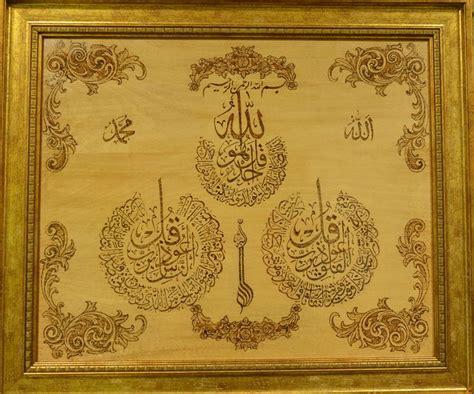 Islamic Artworks 55 ah蝓ap yakma tablo ihlas felak nas 45 x 55 made by