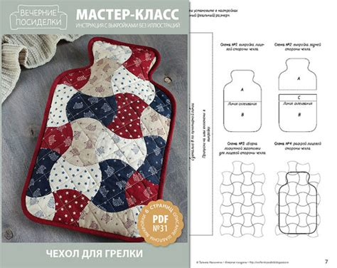 cover patterns sewing pdf sewing pattern water bottle cover in