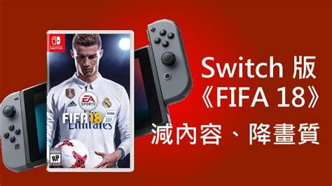 Kaset Switch Fifa 18 switch 版 fifa 18 減內容 降畫質 qooah