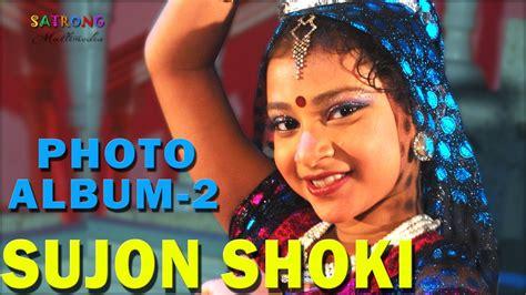 bd sanitär junior sujon sokhi photo album 2 ক থ য ক ভ ব জ ন য র