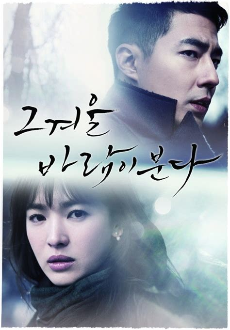 film drama korea jo in sung that winter the wind blows a dramas movies dded