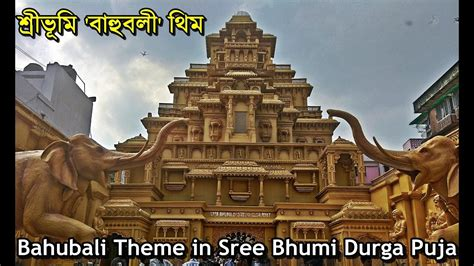 theme music bahubali sreebhumi 2017 durga puja theme idol bahubali theme at