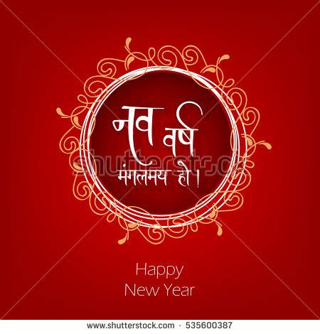 happy new year text meesage hindi vector illustration happy new year 2017 stock vector 535600387
