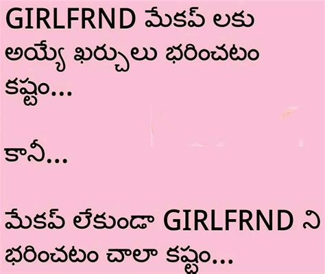 comedy images with quotes in telugu telugu photo messages mobiles picture messages telugu