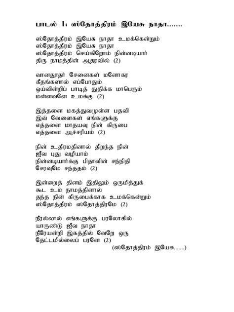 Tamil Christian 200 Songs-BOOK.pdf