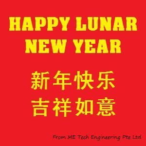 happy lunar new year vs happy new year me tech happy lunar new year
