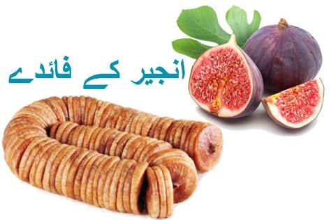 fruit k faiday in urdu anjeer k faiday figs health benefits in urdu toor