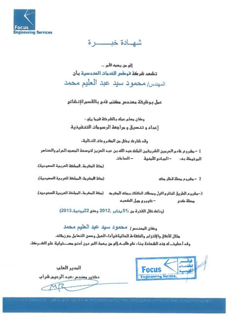 Experience Letter In Arabic Sbg Focus Experience Certificate In Arabic