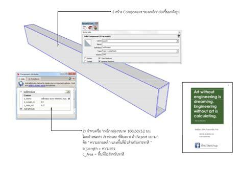 sketchup layout bom design bill of material shop drawing ด วยโปรแกรม sketchup
