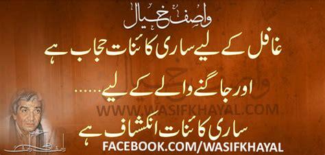 wasif ali wasif quotes  urdu quotesgram
