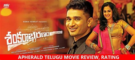 lion film review telugu sankarabharanam telugu movie review rating