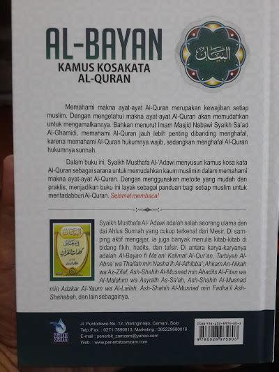 Al Quran Al Bayan Alquran Mushaf Albayan Ukuran A5 Qur An Kertas Hvs buku al bayan kamus kosakata al qur an toko muslim title
