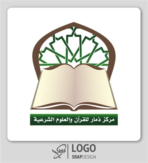 Free Quran Logo Design | quran logo by srap on deviantart