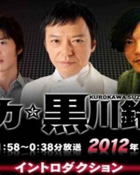 Suzuki Drama Deka Kurokawa Suzuki Korean Drama Korean
