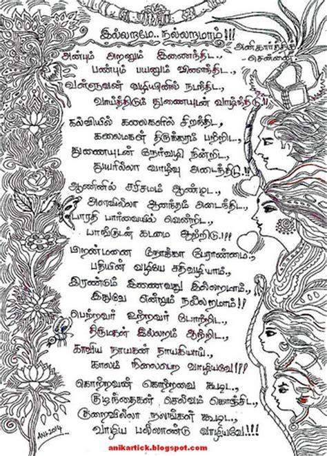 Pengal Munnetram Essay In Tamil Pdf by Illaramae Nallaramaam Concept Tamil Poem And By Artist Anikartick Chennai Tamil Nadu