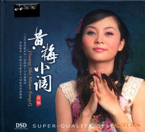 Tong Li The Of Jiangnan Dsd Audiophile Cd Terbaru 童丽 黄梅小调