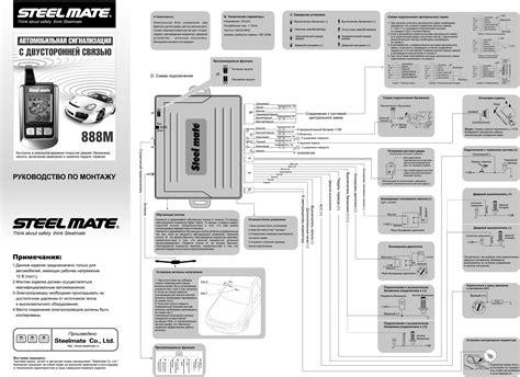 steelmate car alarm wiring diagram steel mate