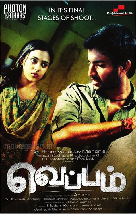 tamil song mp3 veppam mp3 songs veppam tamil songs free
