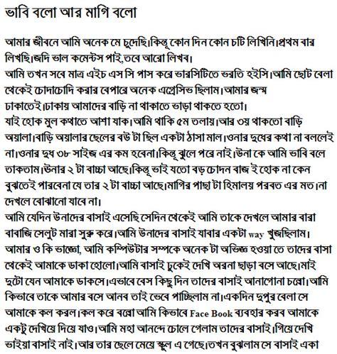 bengali golpo choti golpo golper mela vaber golpo
