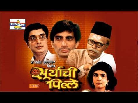 film comedy download 3gp suryachi pille marathi comedy natak 3gp mp4 hd free download