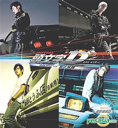 jay chou initial d yesasia initial d making of vcd jay chou edison chen