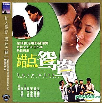 film love with a perfect stranger yesasia love with the perfect stranger hong kong version